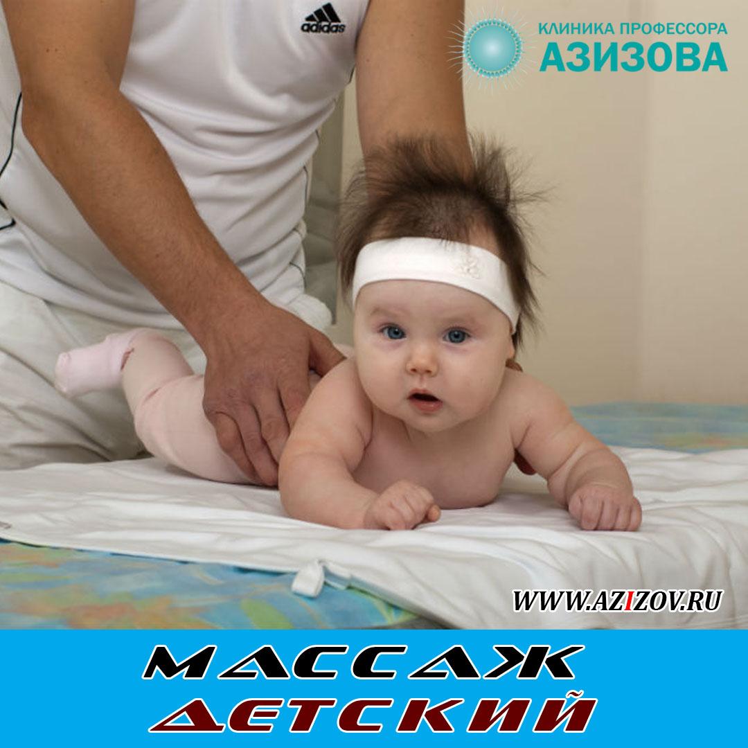 Детский массаж в махачкале