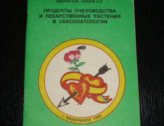 Продукты пчеловодства и лекарственные растения в сексологии