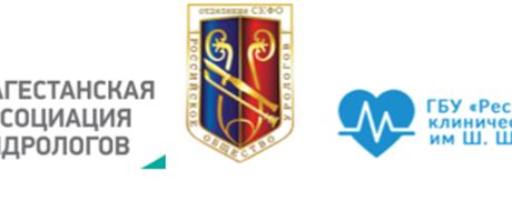 Дагестанская ассоциация андрологов